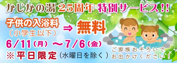 かじかの湯25周年