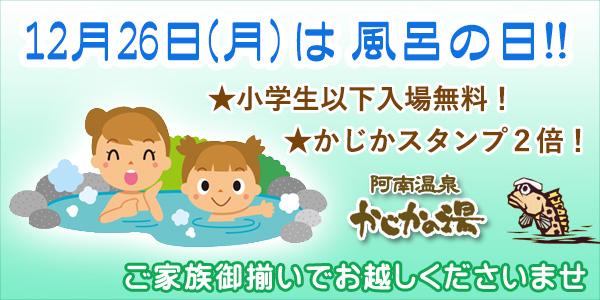 毎月26日は風呂の日