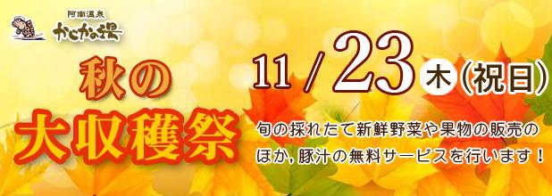 かじかの湯秋の大収穫祭