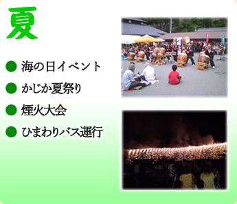 阿南温泉 かじかの湯 イベント情報 夏