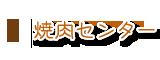 阿南温泉 かじかの湯 焼肉センター