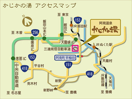 阿南温泉 かじかの湯 アクセスマップ