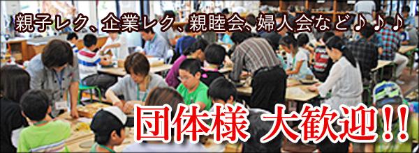 阿南町陶芸体験館 団体様大歓迎!