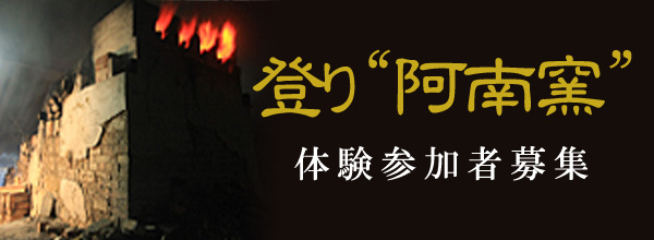 """阿南町陶芸体験館 登り窯""""阿南窯""""のご案内"""