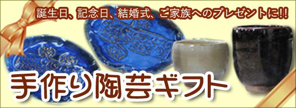 阿南町陶芸体験館 手作り陶芸ギフト