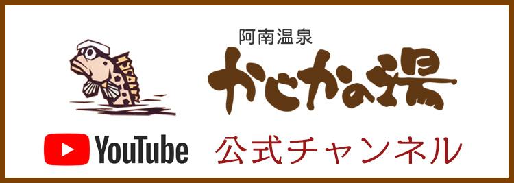 阿南温泉かじかの湯YouTubeチャンネル