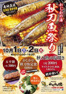 かじかの湯秋刀魚祭り