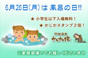 かじかの湯風呂の日