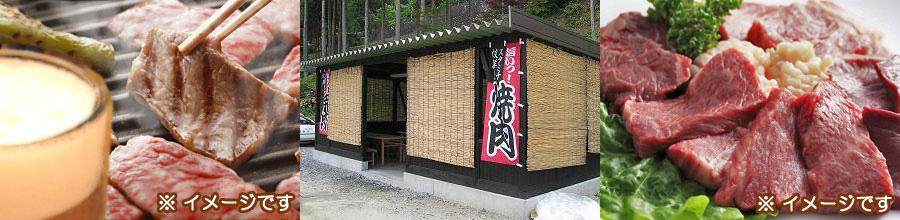 かじかの湯焼肉センター