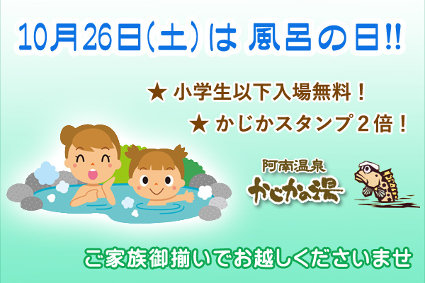 10月26日(土)は「風呂の日」です!